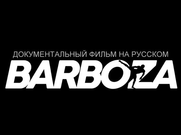 Документальный фильм ЭДСОН БАРБОЗА (2019) Documentary Film Is about EDSON BARBOZA JR (Eng Sub)