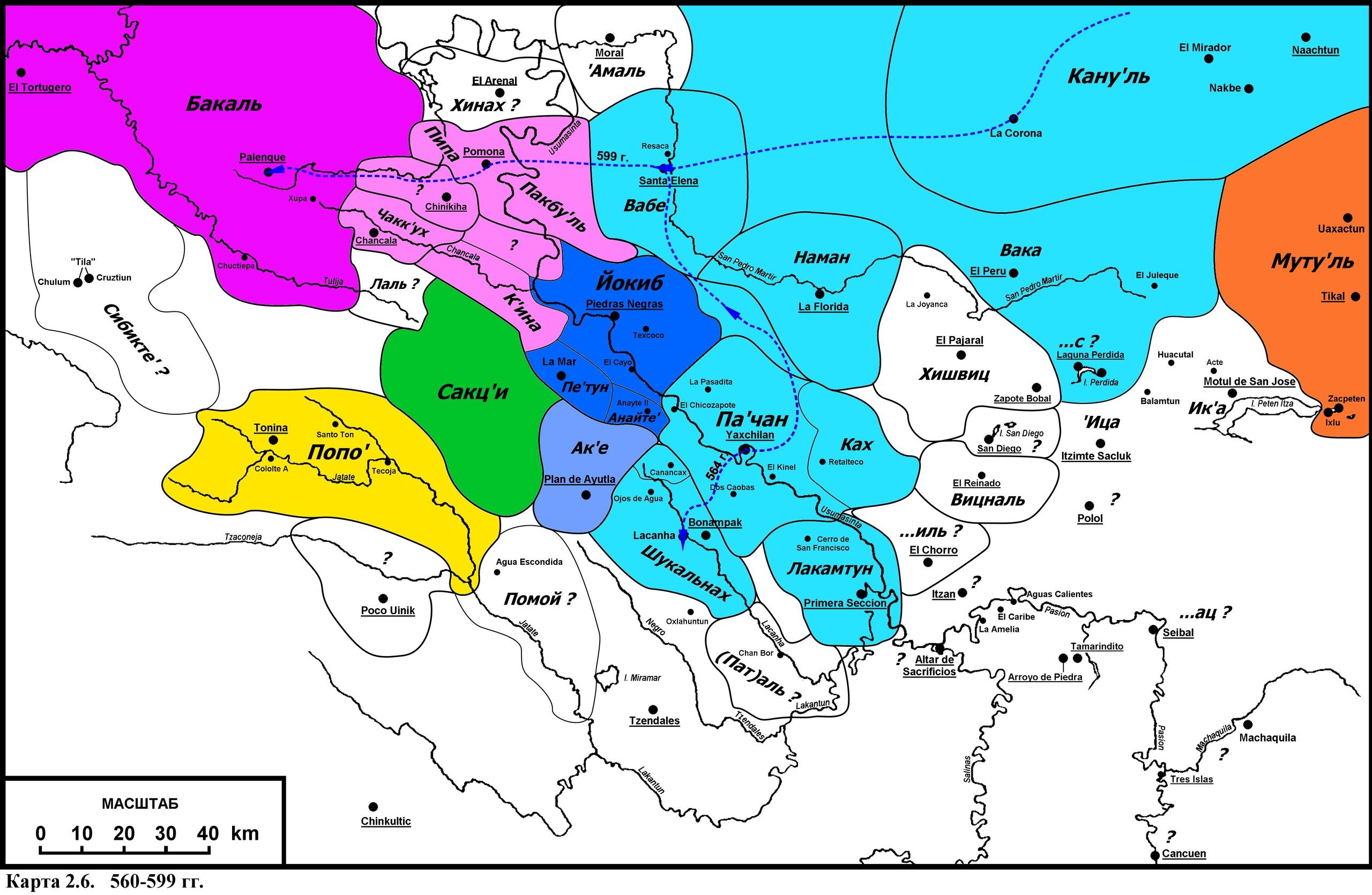 Западные низменности во второй половине VI в. Вторжение Кану'ля в Лакамху