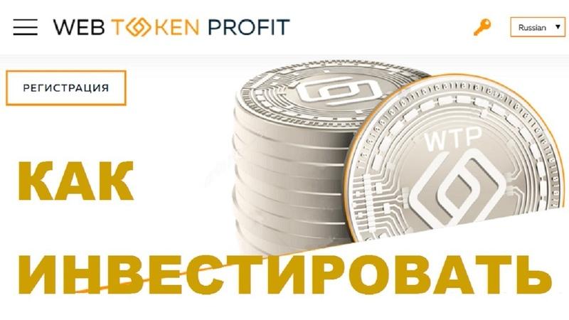 Web Token Profit как пополнить баланс и инвестировать
