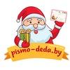 Письмо от Деда Мороза 2020 по всей Беларуси