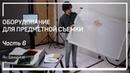 Штативы. Оборудование для предметной съемки. Ян Баженов