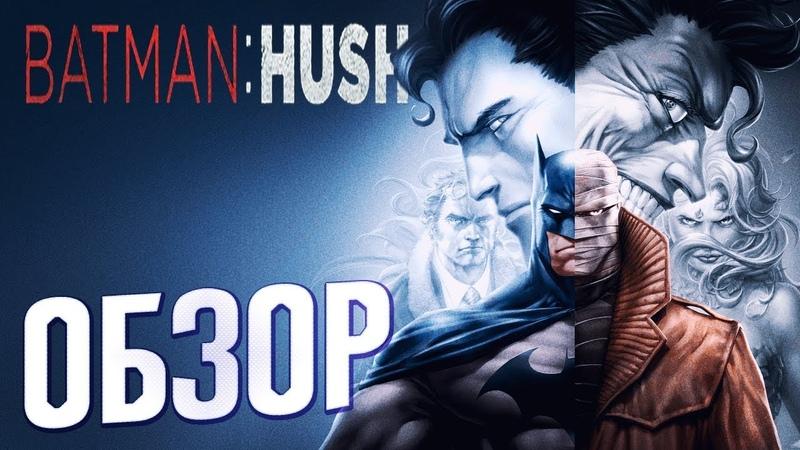 БЭТМЕН ТИХО! БЭТМЕН ХАШ ОБЗОР BATMAN: HUSH 2019 МУЛЬТФИЛЬМ DC