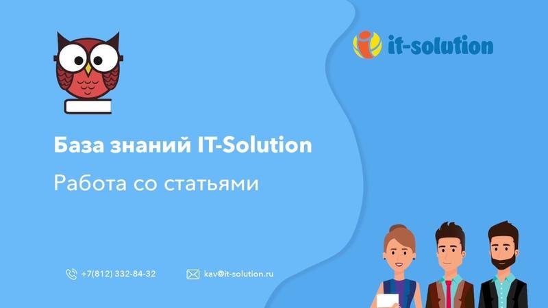 Как работать со статьями | База знаний IT-Solution для Битрикс24