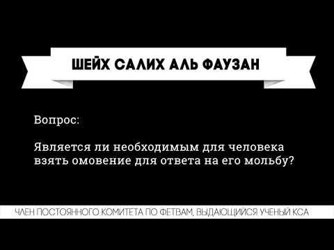 Шейх аль Фаузан ОМОВЕНИЕ ДЛЯ ОТВЕТА НА МОЛЬБУ ДУА