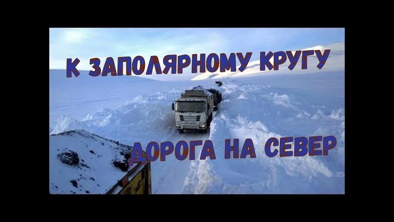 ✅ ДОРОГА НА СЕВЕР К ЗАПОЛЯРКЕ - 45 . Арктический поселок Тазовский 1-я часть