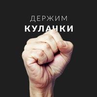 московский картинка с надписью держите кулачки все