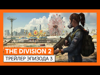 Официальный трейлер the division 2 – эпизод 3