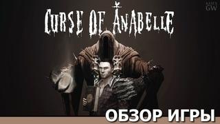 CURSE OF ANABELLE, 2020 ➤НУ ОЧЕНЬ СЫРАЯ АНАБЕЛЛЬ. ОБЗОР ИГРЫ. ПЕРВЫЙ ВЗГЛЯД