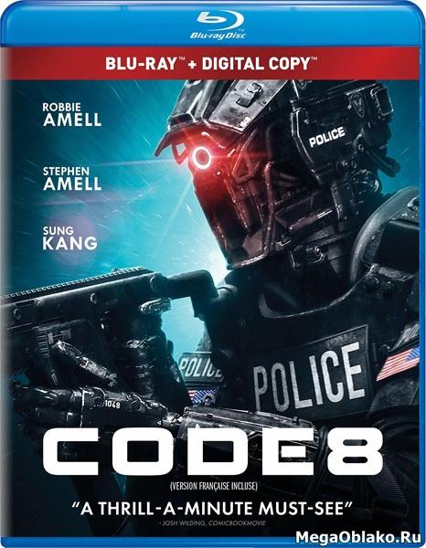 Код8 / Code8 (2019/BDRip/HDRip)