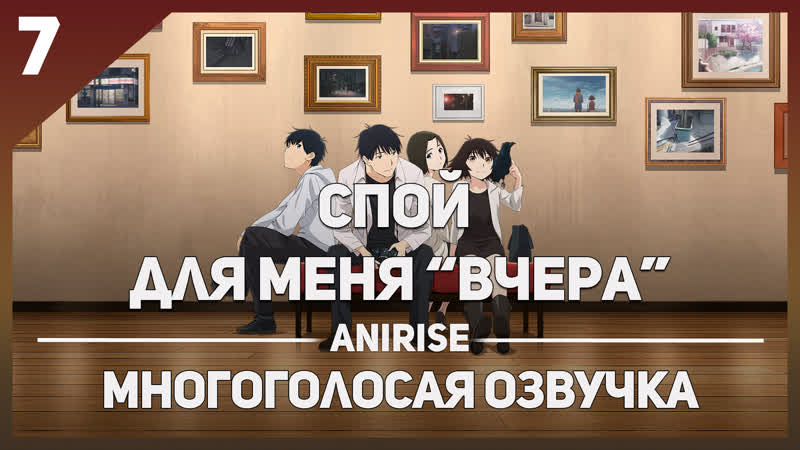 [Озвучка AniRise] Спой для меня Вчера 7 серия / YESTERDAY WO UTATTE (многоголосая озвучка)