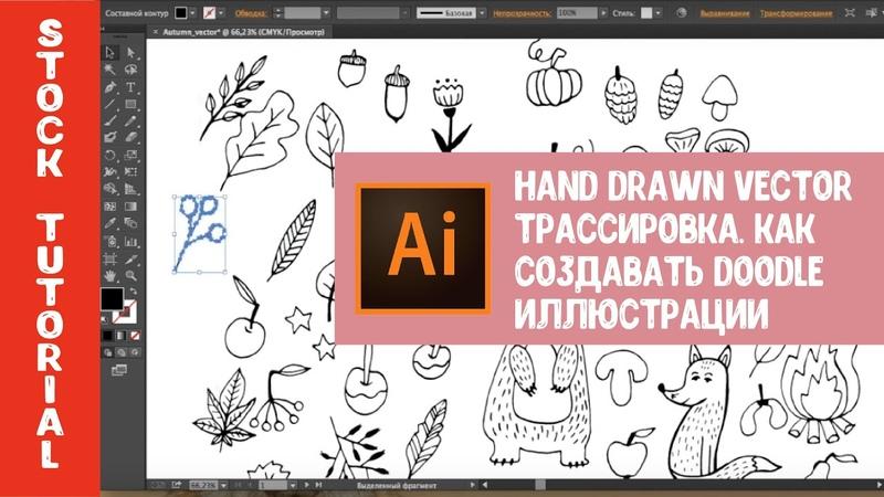 Старт на стоках Как создавать векторные doodle иллюстрации Hand drawn set Трассировка скетча