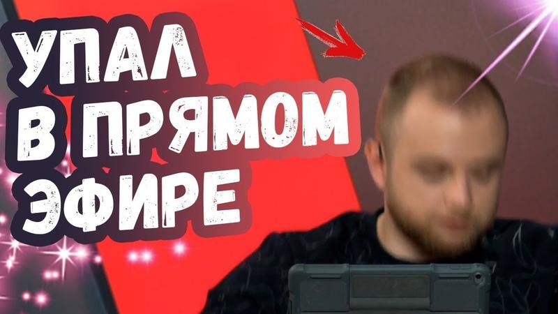ФАКЕР УПАЛ В ПРЯМОМ ЭФИРЕ | ТОП ОММЕНТЫ ДОТА 2