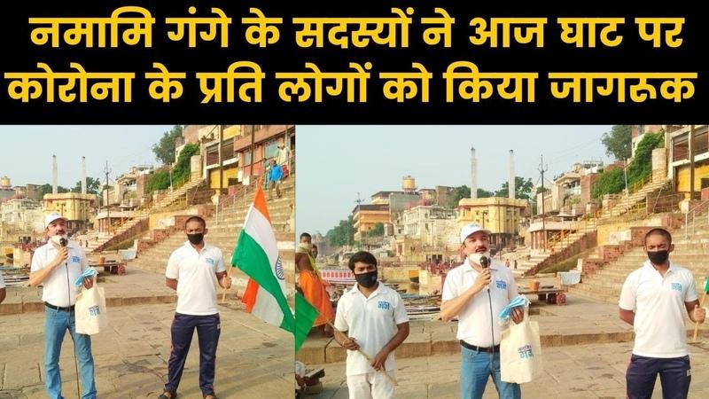 Varanasi में Namami Gange के सदस्यों ने आज घाट पर Corona Virus के प्रति लो