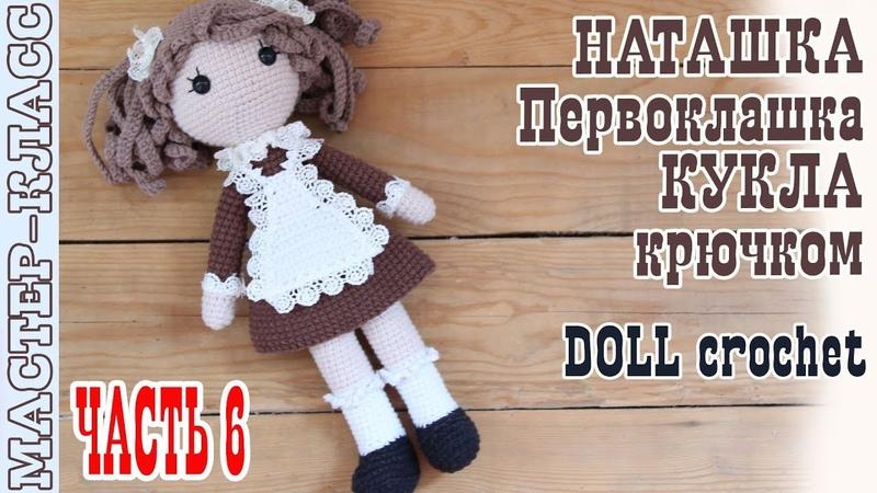 Мастер класс Кукла Амигуруми Школьница Наташка Первоклашка Часть 6 Вязаная кукла крючком