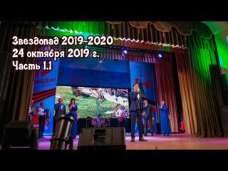 Звездопад 2019-2020, Мамадыш, . Часть 1.1 Песня года.