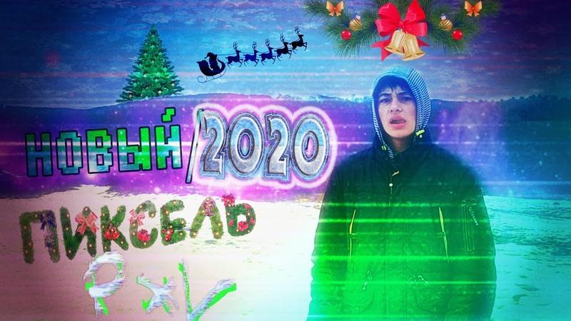PXL - новый2020 (official music video blya budu)❄ ❅ ❆