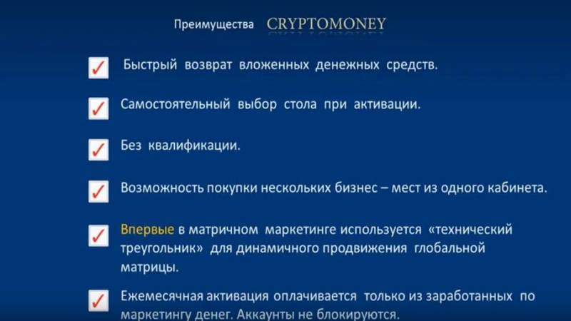 КОМАНДА ВЫСШАЯ ЛИГА2019 10 30«Sevan и все возможности бизнес- проекта cryptomoney»