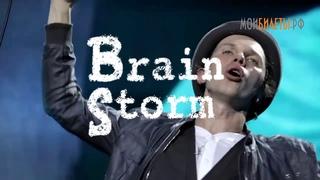 Brainstorm в Великом Новгороде
