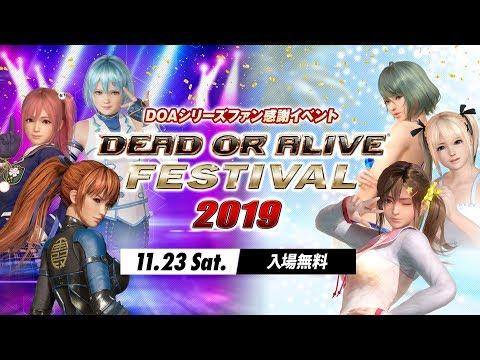 DOAシリーズファン感謝祭「DEAD OR ALIVE FESTIVAL 2019」ステージ生放送!