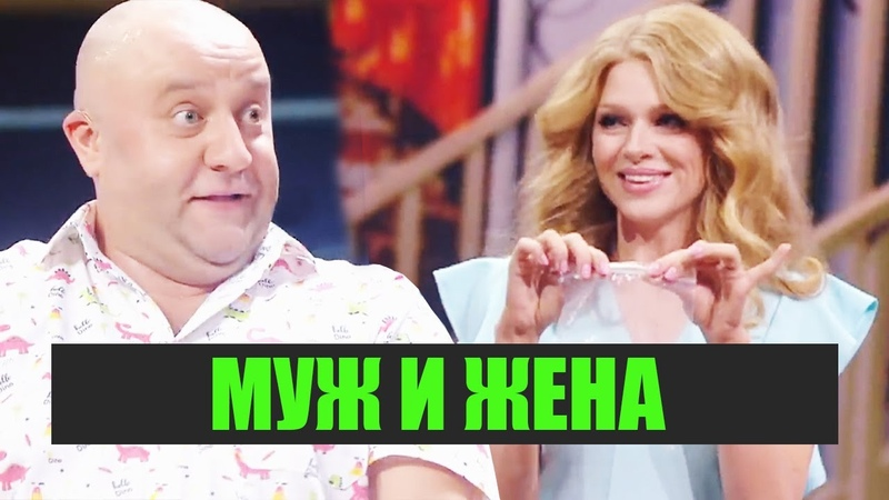 МУЖ и ЖЕНА ЛУЧШИЕ ПРИКОЛЫ Октябрь 2020 Дизель Шоу 2020 ЮМОР ICTV