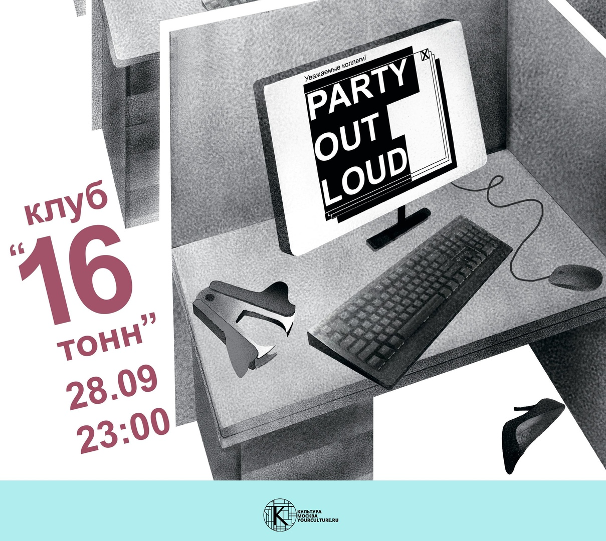 Party Out Loud: Office Edition | 16 Тонн