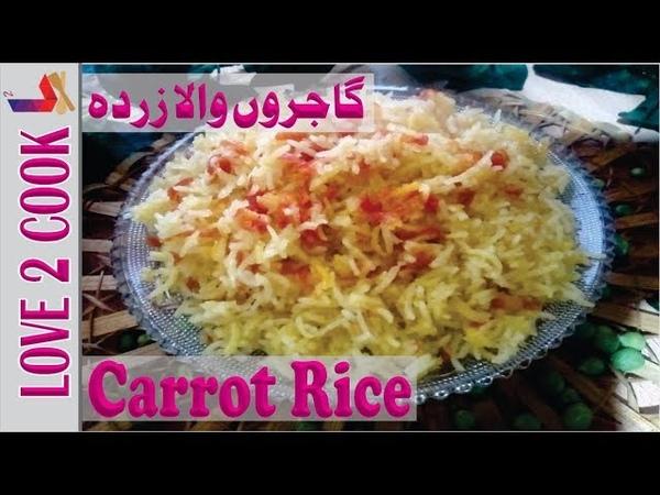 Gajerda Recipe-Easy Zarda Rice Recipes-Cooking Rice Recipes In Urdu Hindi 2020