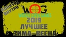 Arma 3 WOG Лучшее 2019 Зима-Весна \ Осенний конкурс