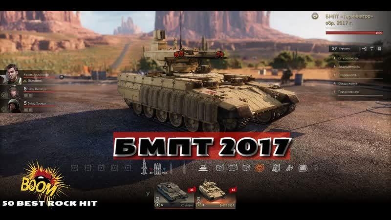 Armored Warfare БМПТ 2017