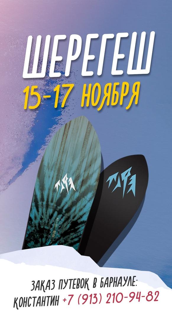 Афиша Барнаул Тур в Шерегеш 15-17 ноября - Открытие сезона