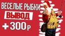 Игра Fun- выплата денег с данного проекта и также пополнение баланса на 300 рублей!