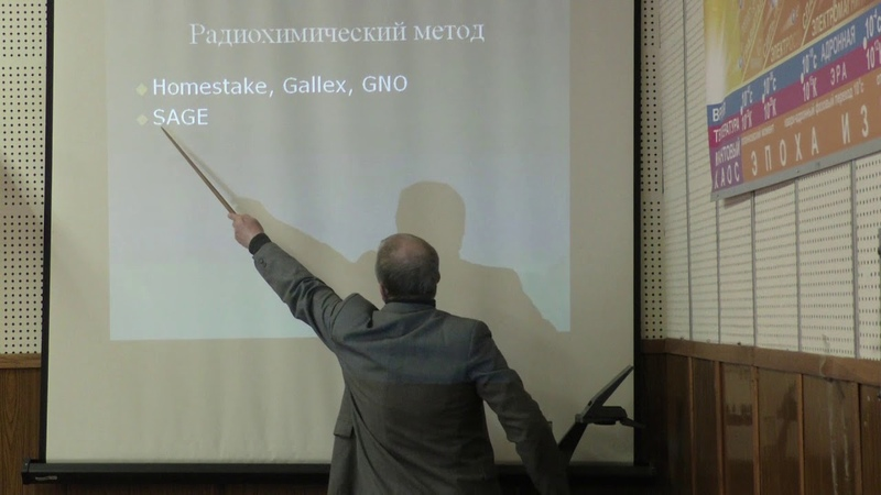 Широков Е. В. - Физика нейтрино - Спектр солнечных нейтрино