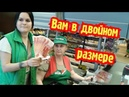 РЕАКЦИЯ на ПРОСРОЧКУ в Караване/Скидкино/Красное и Белое/DUTY FREE/Пенза