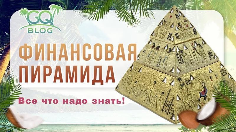 Что такое финансовая пирамида? Не попадайтесь на нее или покорите вершину!