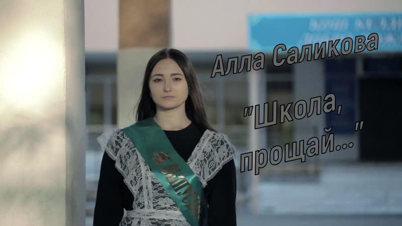 Алла Саликова 'Школа прощай salikoffproduction алласаликова