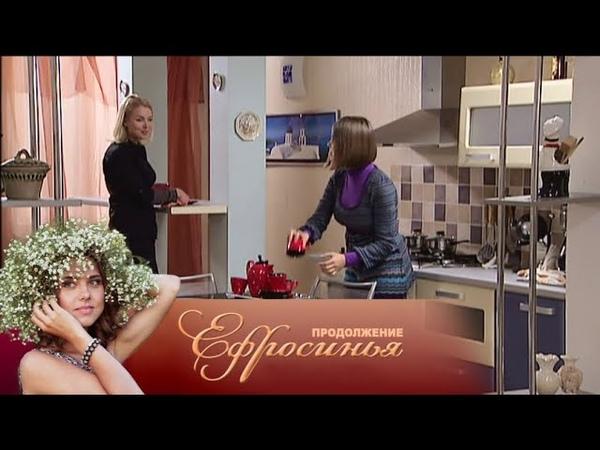 Ефросинья 2 сезон 15 серия (2011)