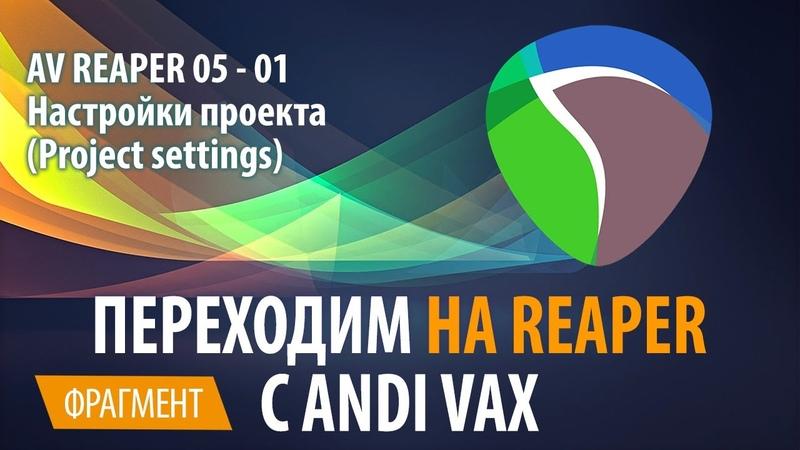 AV REAPER 05 - 01 Настройки проекта - Project settings