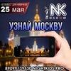 Автоквест по Москве ДЛЯ НОВИЧКОВ 25 мая