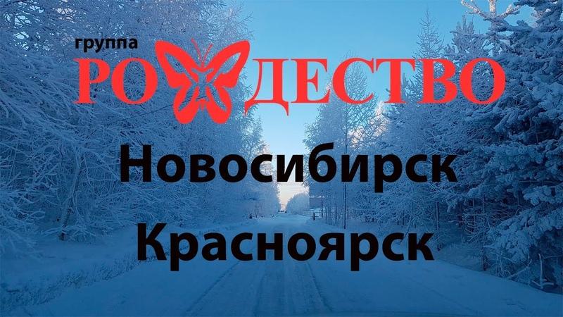 Красноярск, Новосибирск группа Рождество песня Бабье лето