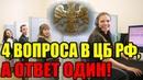 НЕТ лицензии - значит НЕТ кредита НЕТ ни у одного банка в РФ 25.09.2018