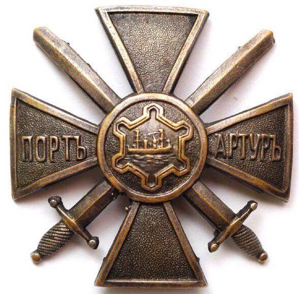 Крест «За Порт-Артур» Крест «За Порт-Артур» (Крест за оборону Порт-Артура) утвержден как нагрудный знак к десятой годовщине начала обороны крепости 14 января 1914 года.Имелось две разновидности