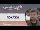 Тимур Ефременков Покажи Рецепты от неверия Крылатые притчи