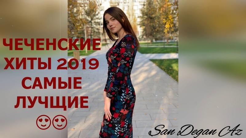 Чеченские Новые Хиты 2019 СБОРНИК Лучщие Чеченские Песни 2019
