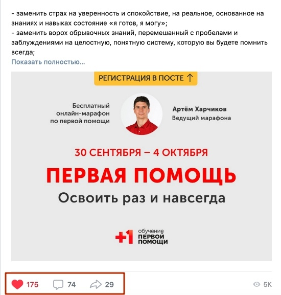 1600 заявок по 37 руб. на онлайн-марафон по первой помощи, изображение №6