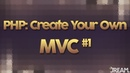 PHP Create Your Own MVC Part 1