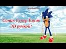 Рисуем 3D ручкой Соника Супер Ежика Sonic The Hedgehog 3D Pen DIY Toy gadgetboss