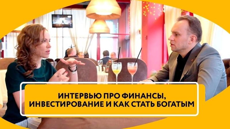 Мария Азаренок. Про инвестирование, клуб миллионеров и достижение успеха | Максим Темченко