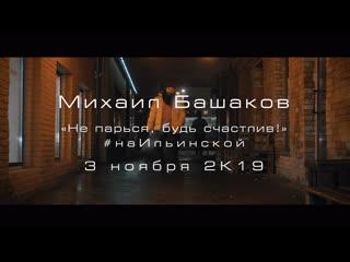 Михаил Башаков #наИльинской