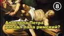 Казнь Апостола Петра в Ватикане Фильм 8