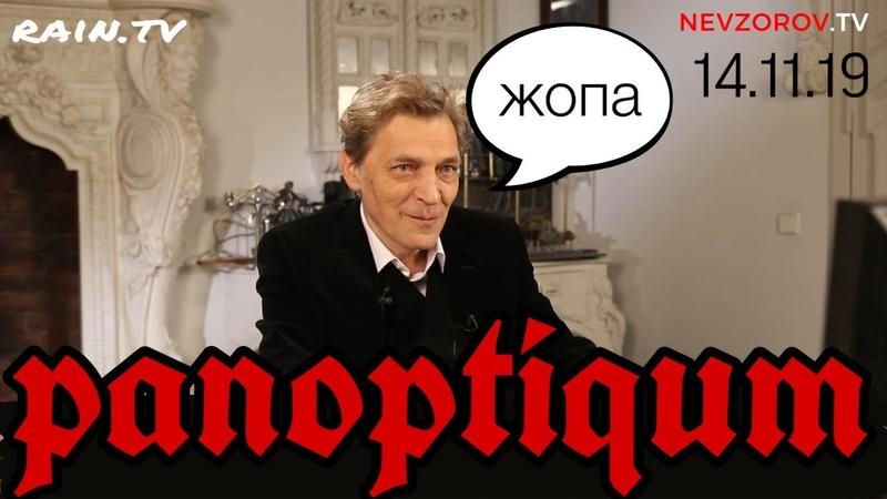 Невзоров и Уткин в самом веселом выпуске программы Паноптикум на Дожде 14 11 2019