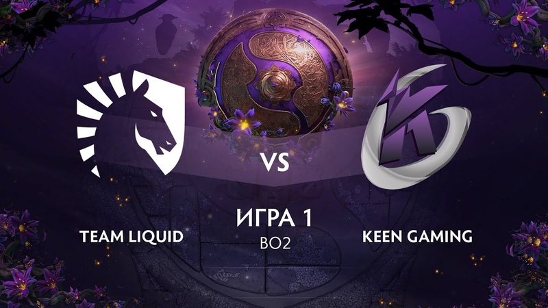 Team Liquid vs Keen Gaming игра 1 BO2 The International 9 Групповой этап День 3